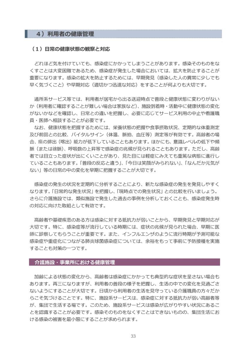 P36 介護現場における感染対策の手引き|厚労省2020/10/1