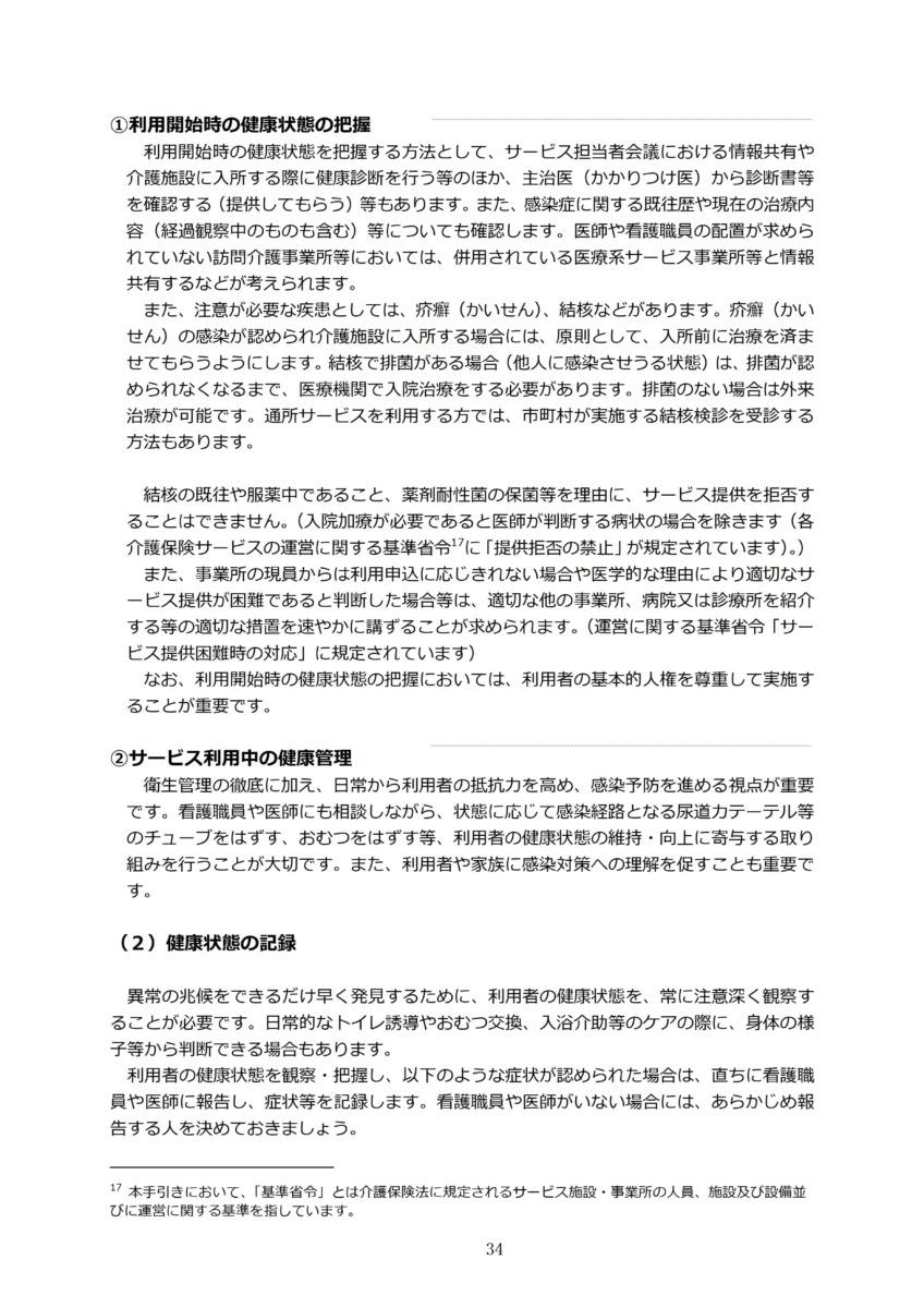 P37 介護現場における感染対策の手引き|厚労省2020/10/1