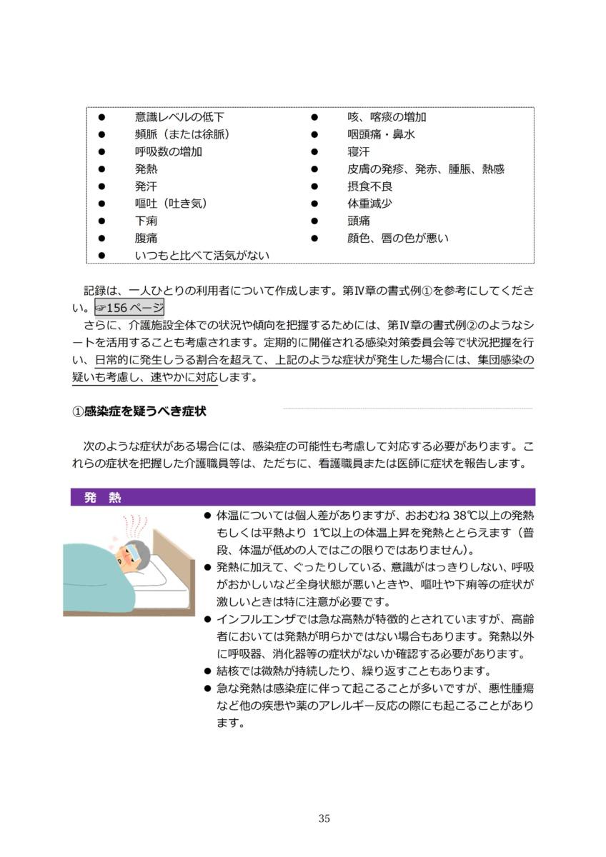 P38 介護現場における感染対策の手引き|厚労省2020/10/1