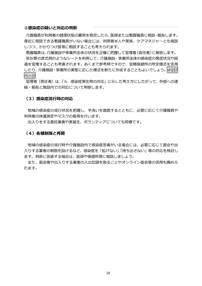 P41 介護現場における感染対策の手引き|厚労省2020/10/1