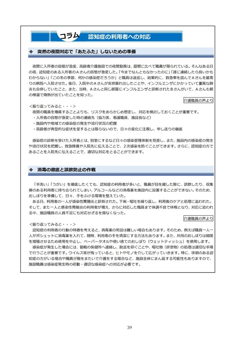 P42 介護現場における感染対策の手引き|厚労省2020/10/1