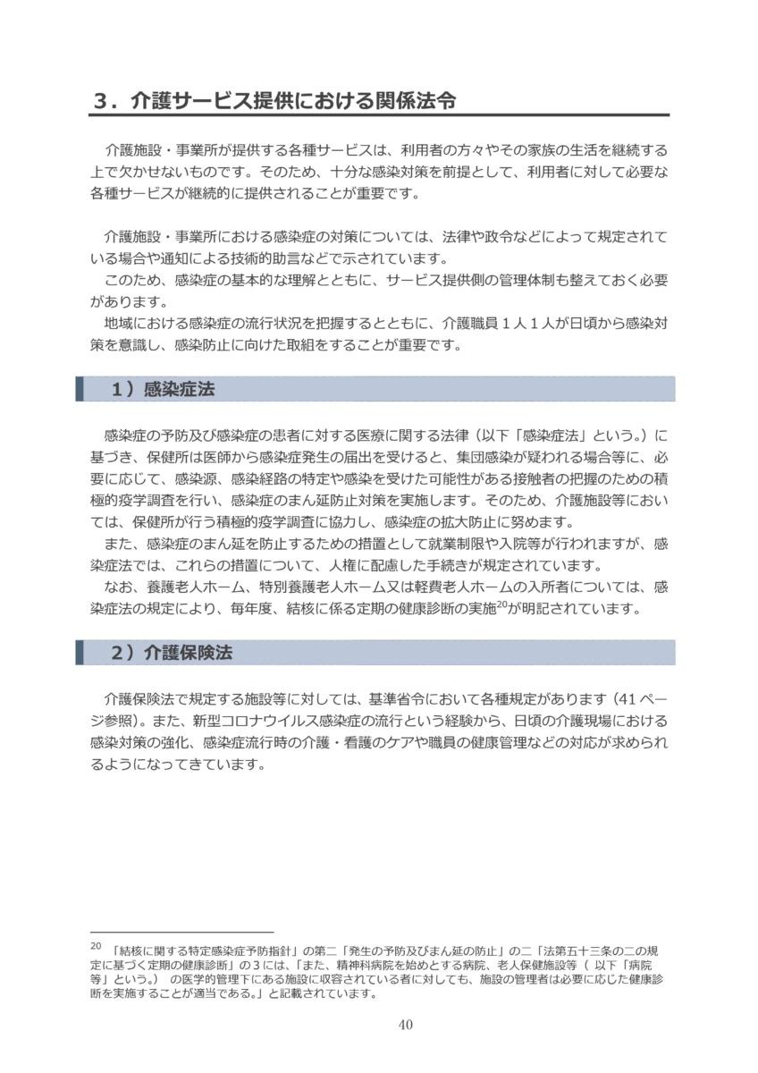 P43 介護現場における感染対策の手引き|厚労省2020/10/1
