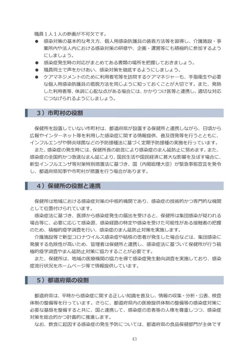 P46 介護現場における感染対策の手引き|厚労省2020/10/1