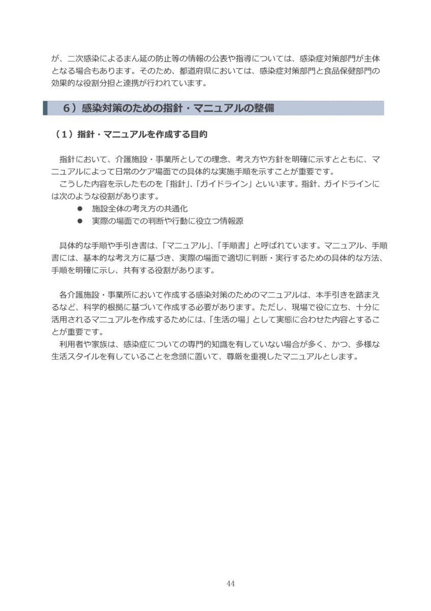 P47 介護現場における感染対策の手引き|厚労省2020/10/1
