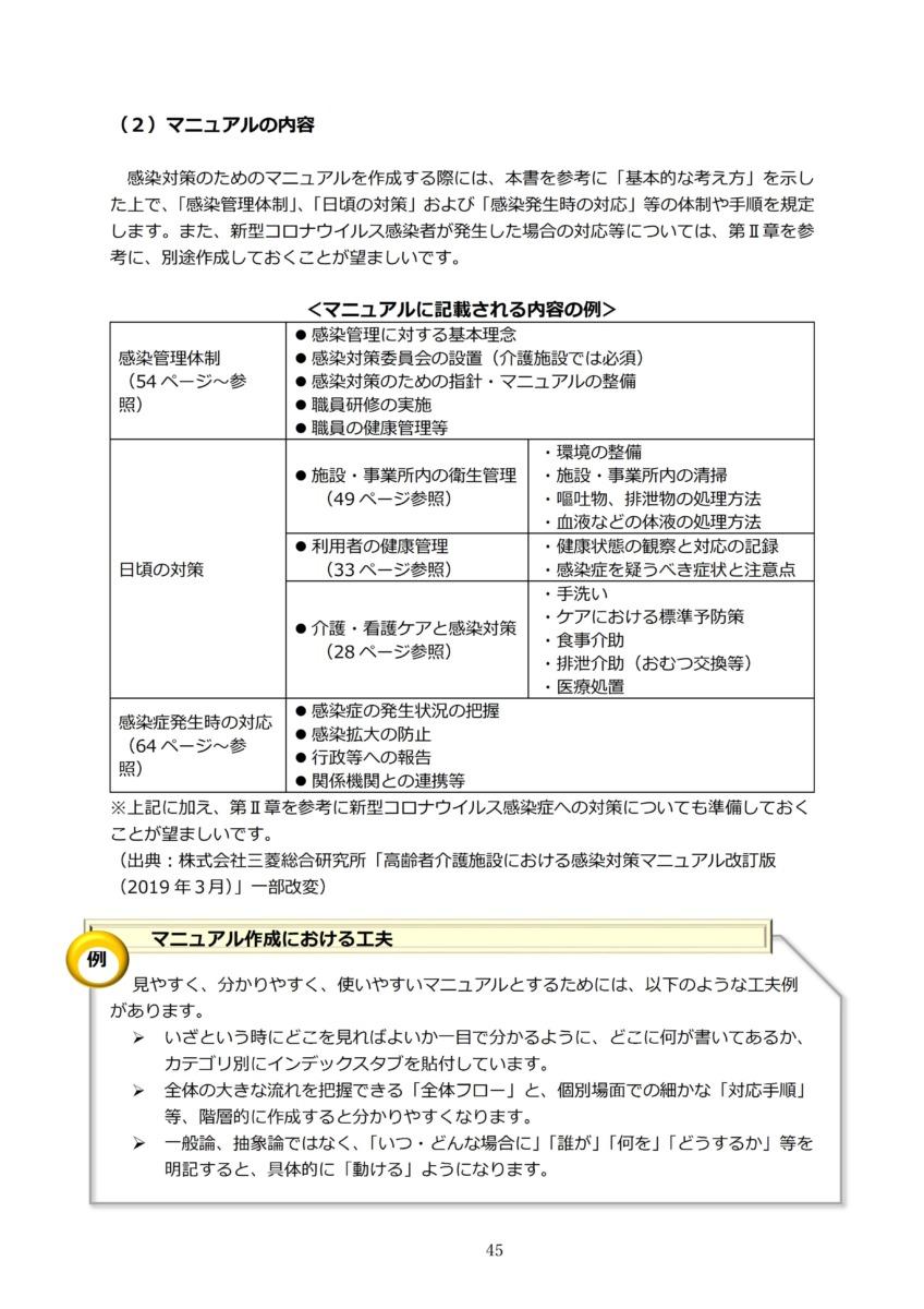 P48 介護現場における感染対策の手引き|厚労省2020/10/1