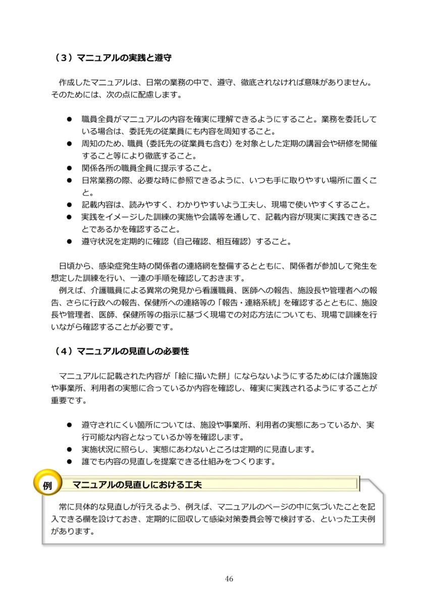 P49 介護現場における感染対策の手引き|厚労省2020/10/1