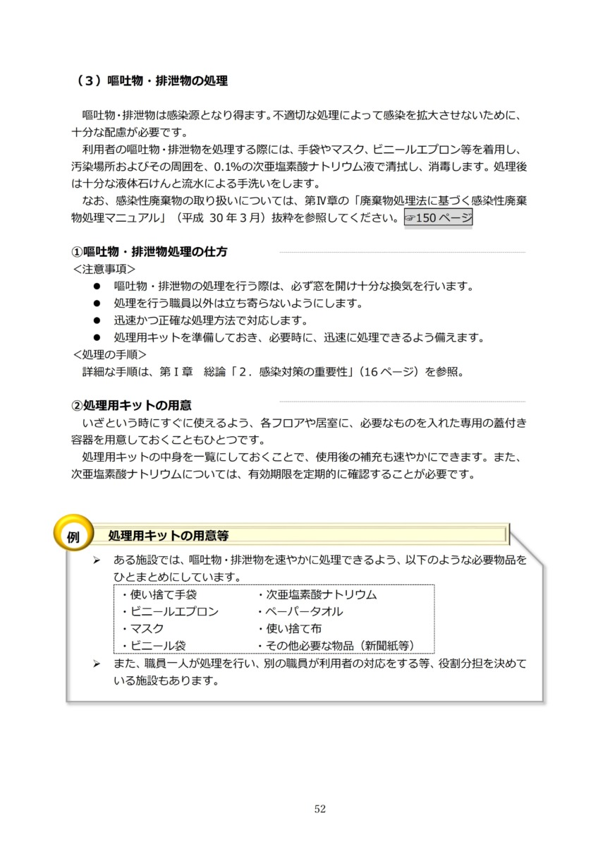 P55 介護現場における感染対策の手引き|厚労省2020/10/1