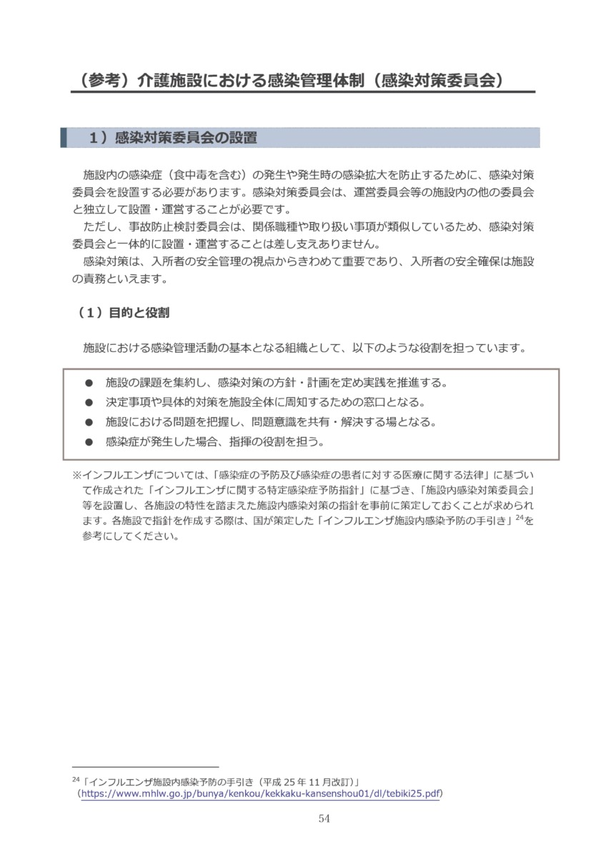 P57 介護現場における感染対策の手引き|厚労省2020/10/1