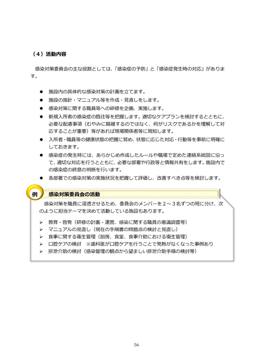P59 介護現場における感染対策の手引き|厚労省2020/10/1