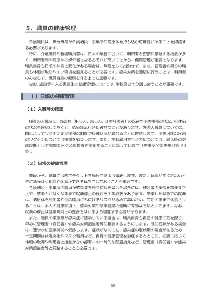 P61 介護現場における感染対策の手引き|厚労省2020/10/1