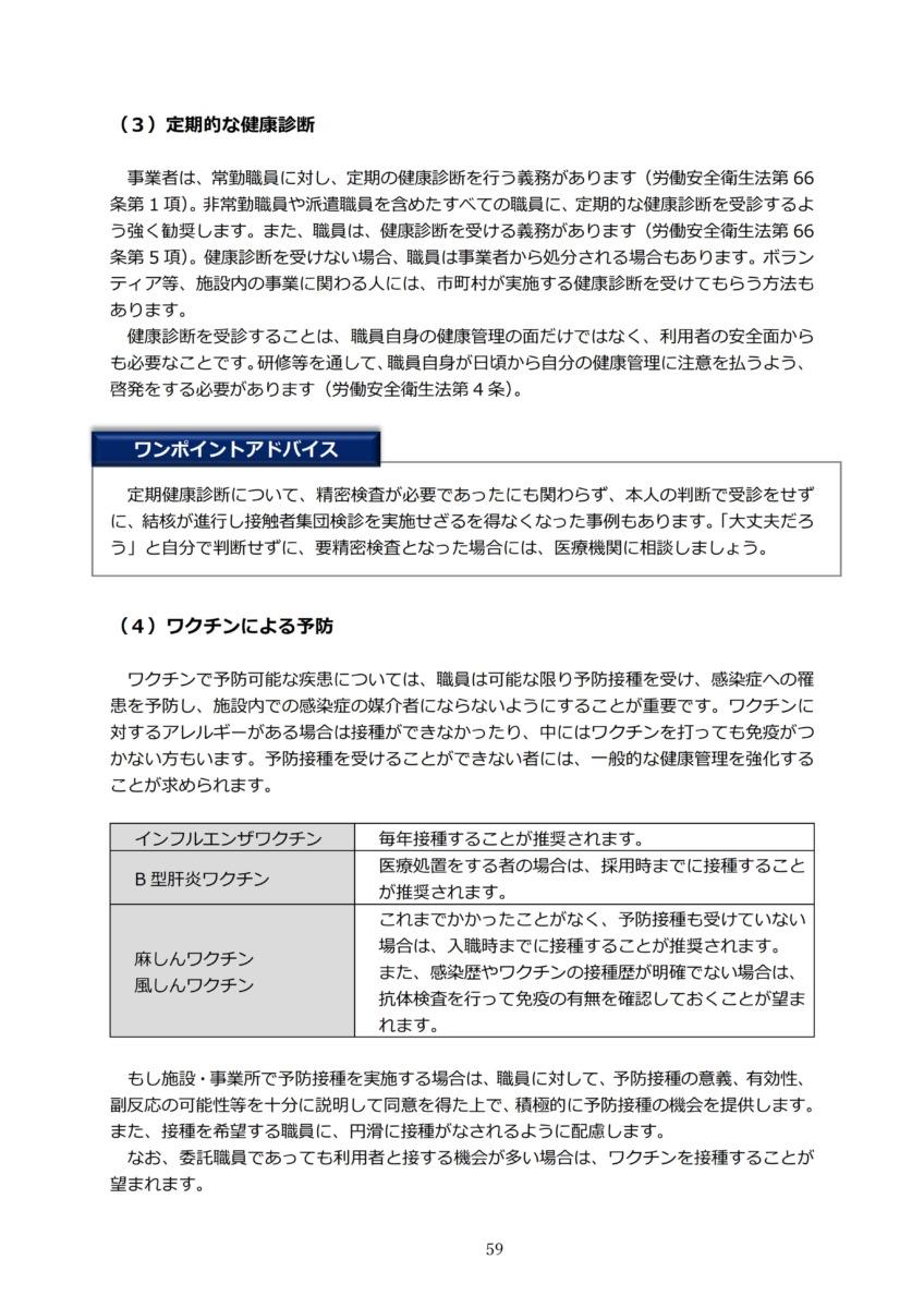 P62 介護現場における感染対策の手引き|厚労省2020/10/1