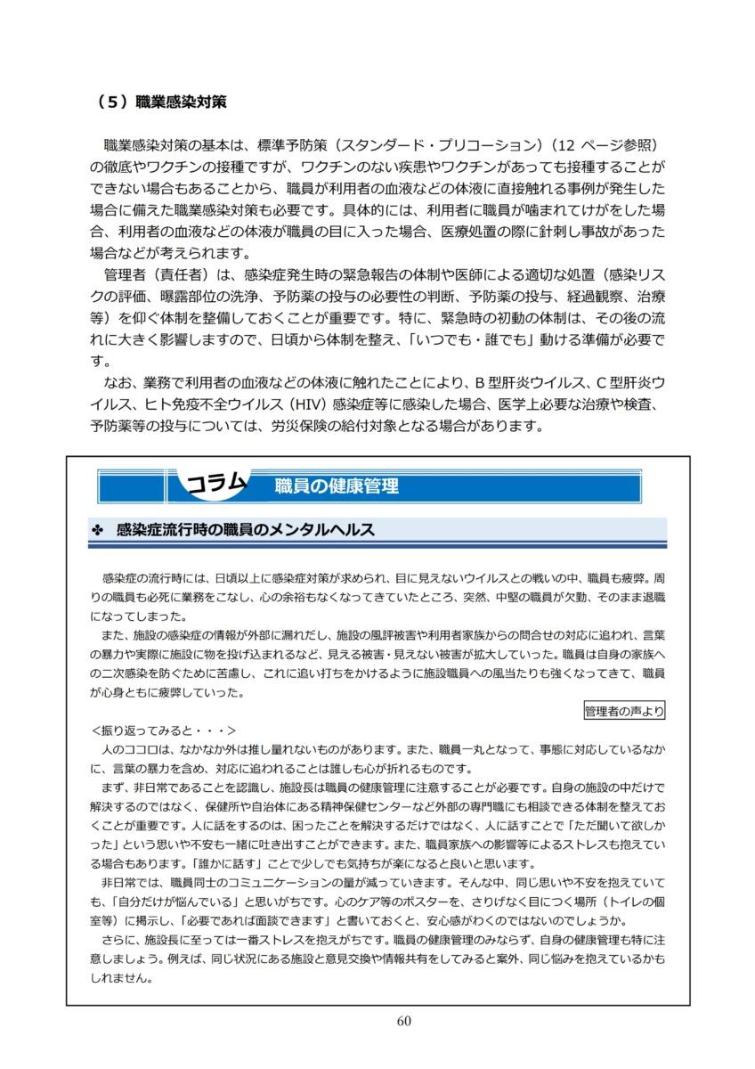 P63 介護現場における感染対策の手引き|厚労省2020/10/1