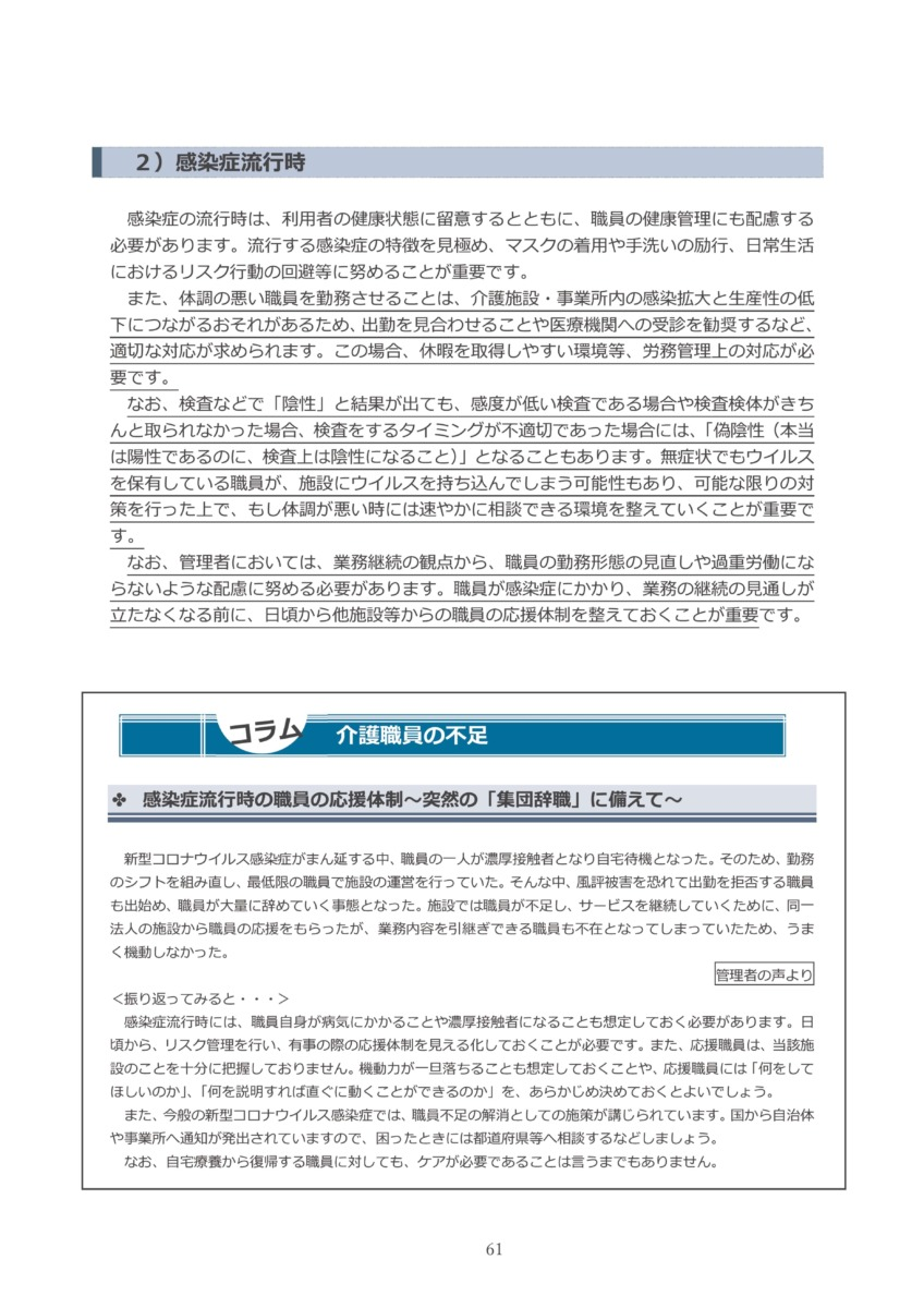 P64 介護現場における感染対策の手引き|厚労省2020/10/1