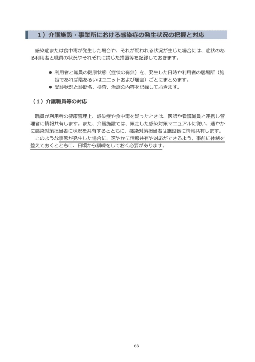 P69 介護現場における感染対策の手引き|厚労省2020/10/1