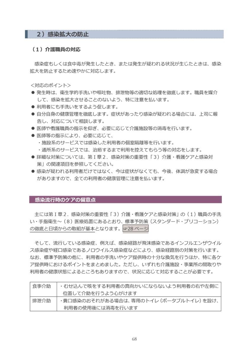 P71 介護現場における感染対策の手引き|厚労省2020/10/1