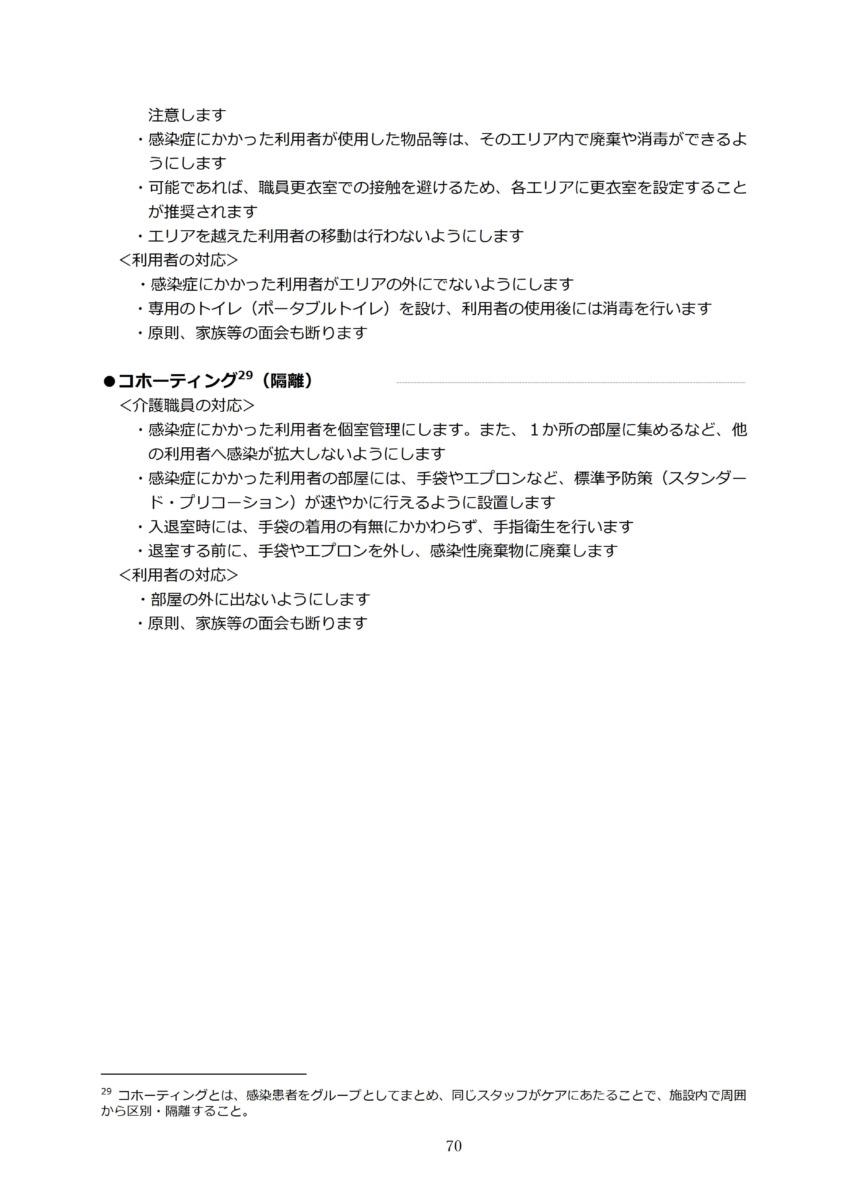 P73 介護現場における感染対策の手引き|厚労省2020/10/1
