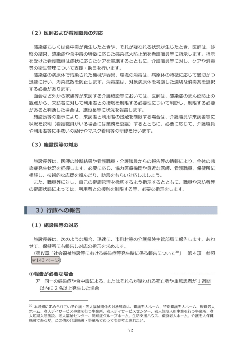 P75 介護現場における感染対策の手引き|厚労省2020/10/1