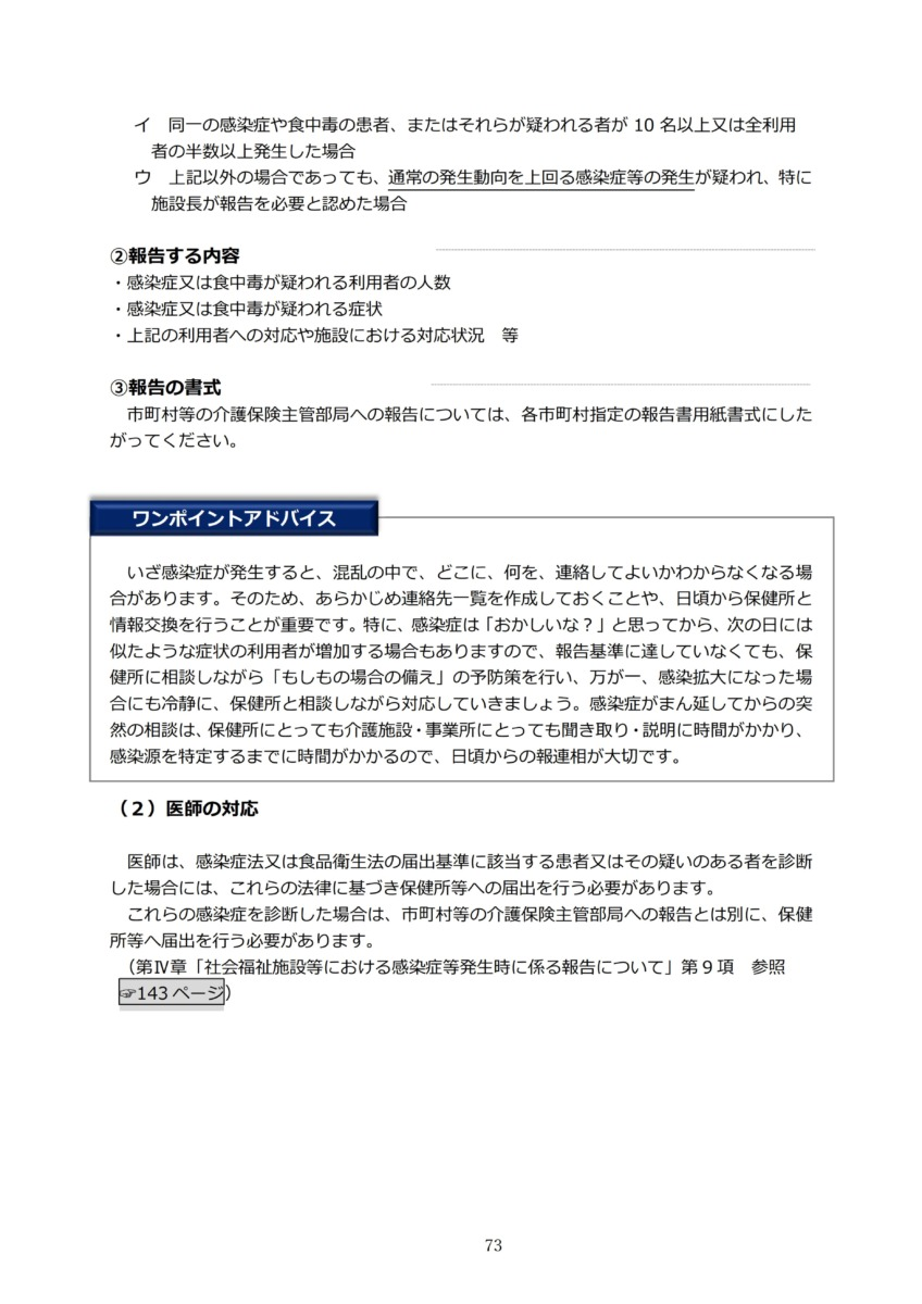 P76 介護現場における感染対策の手引き|厚労省2020/10/1