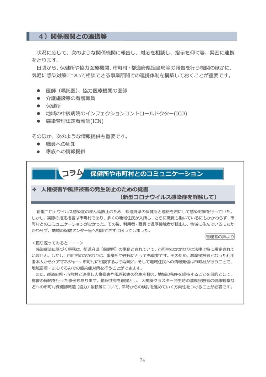 P77 介護現場における感染対策の手引き|厚労省2020/10/1