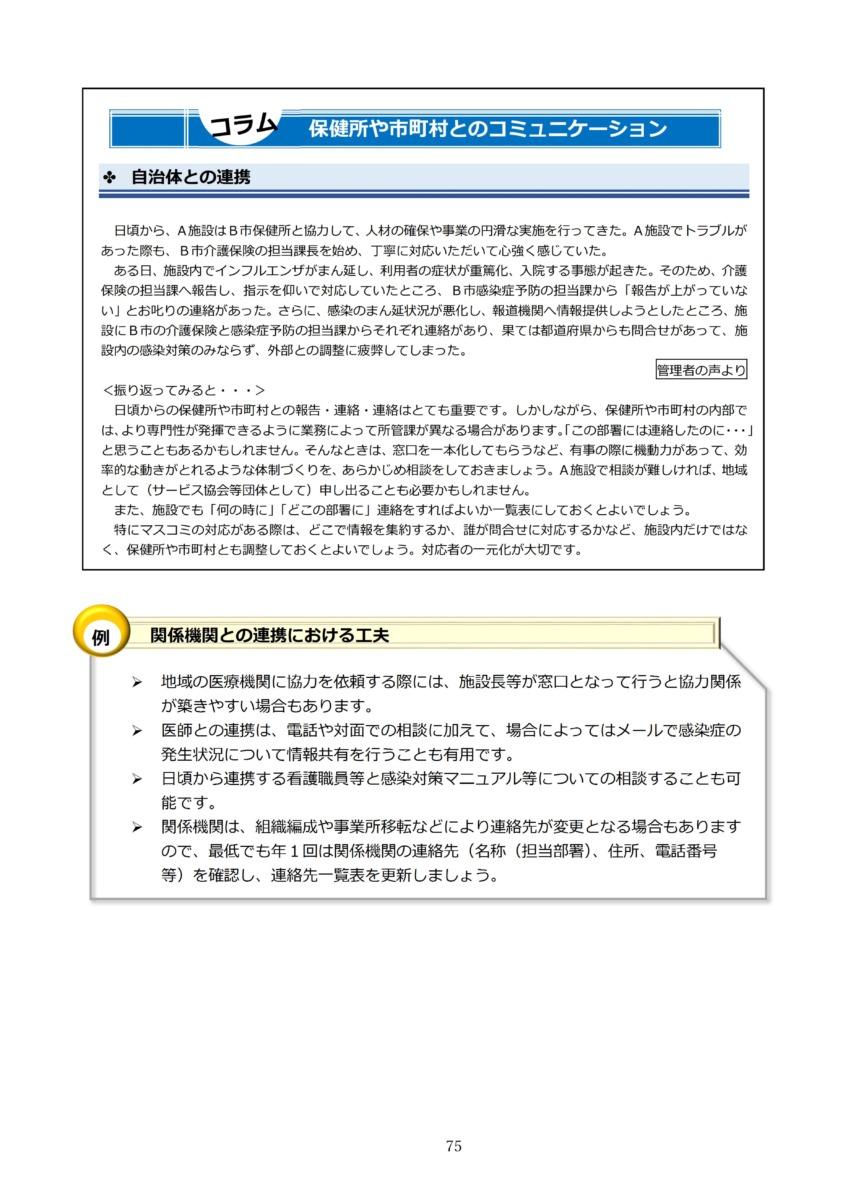 P78 介護現場における感染対策の手引き|厚労省2020/10/1
