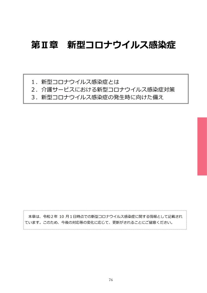 P79 介護現場における感染対策の手引き|厚労省2020/10/1