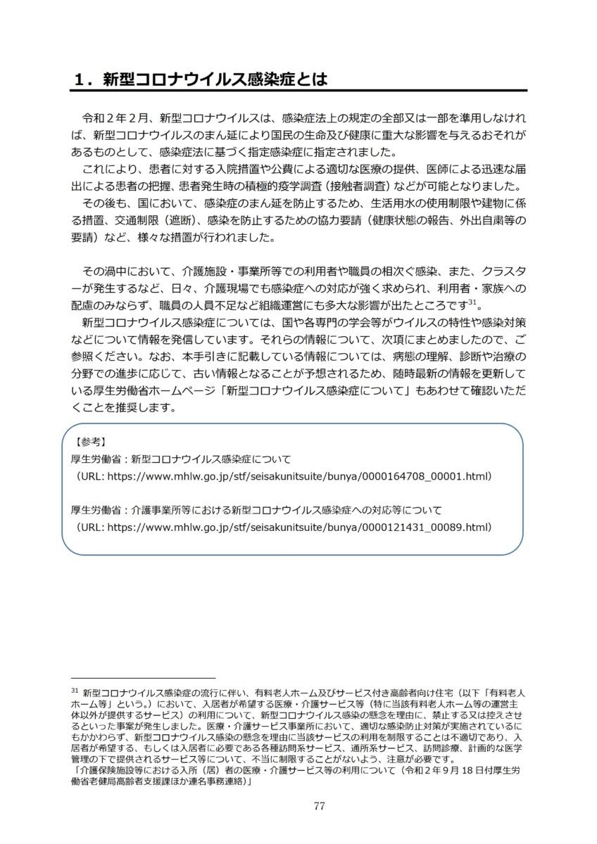 P80 介護現場における感染対策の手引き|厚労省2020/10/1