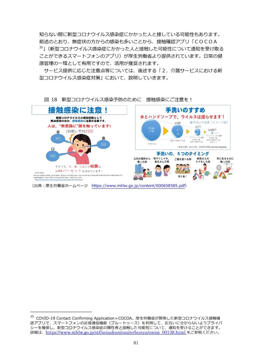 P84 介護現場における感染対策の手引き|厚労省2020/10/1