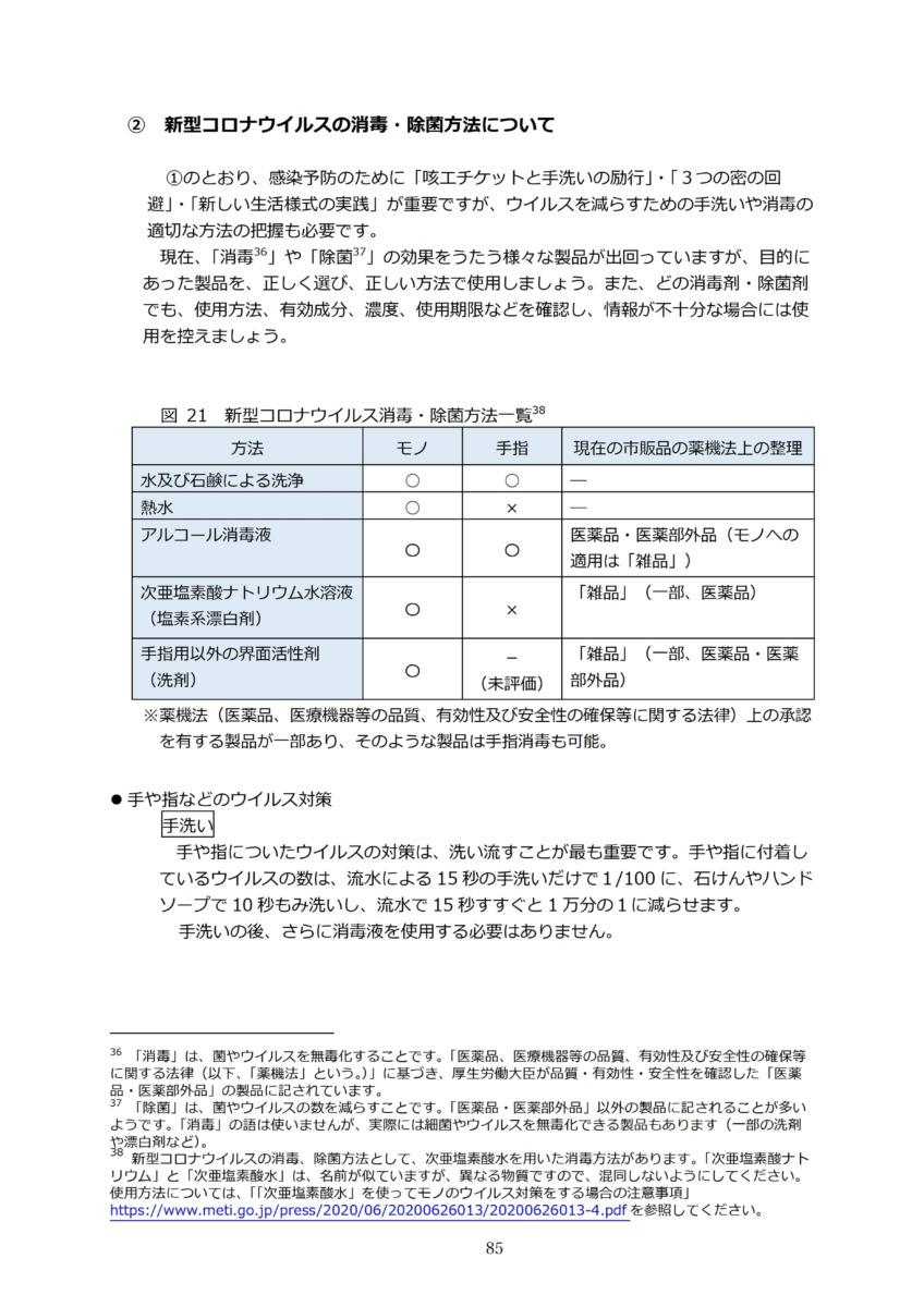 P88 介護現場における感染対策の手引き|厚労省2020/10/1