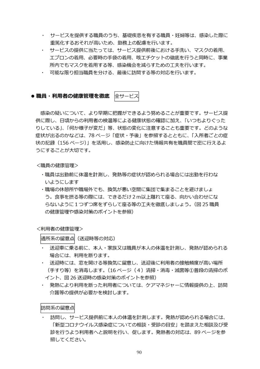 P93 介護現場における感染対策の手引き|厚労省2020/10/1