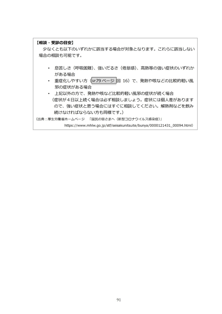 P94 介護現場における感染対策の手引き|厚労省2020/10/1