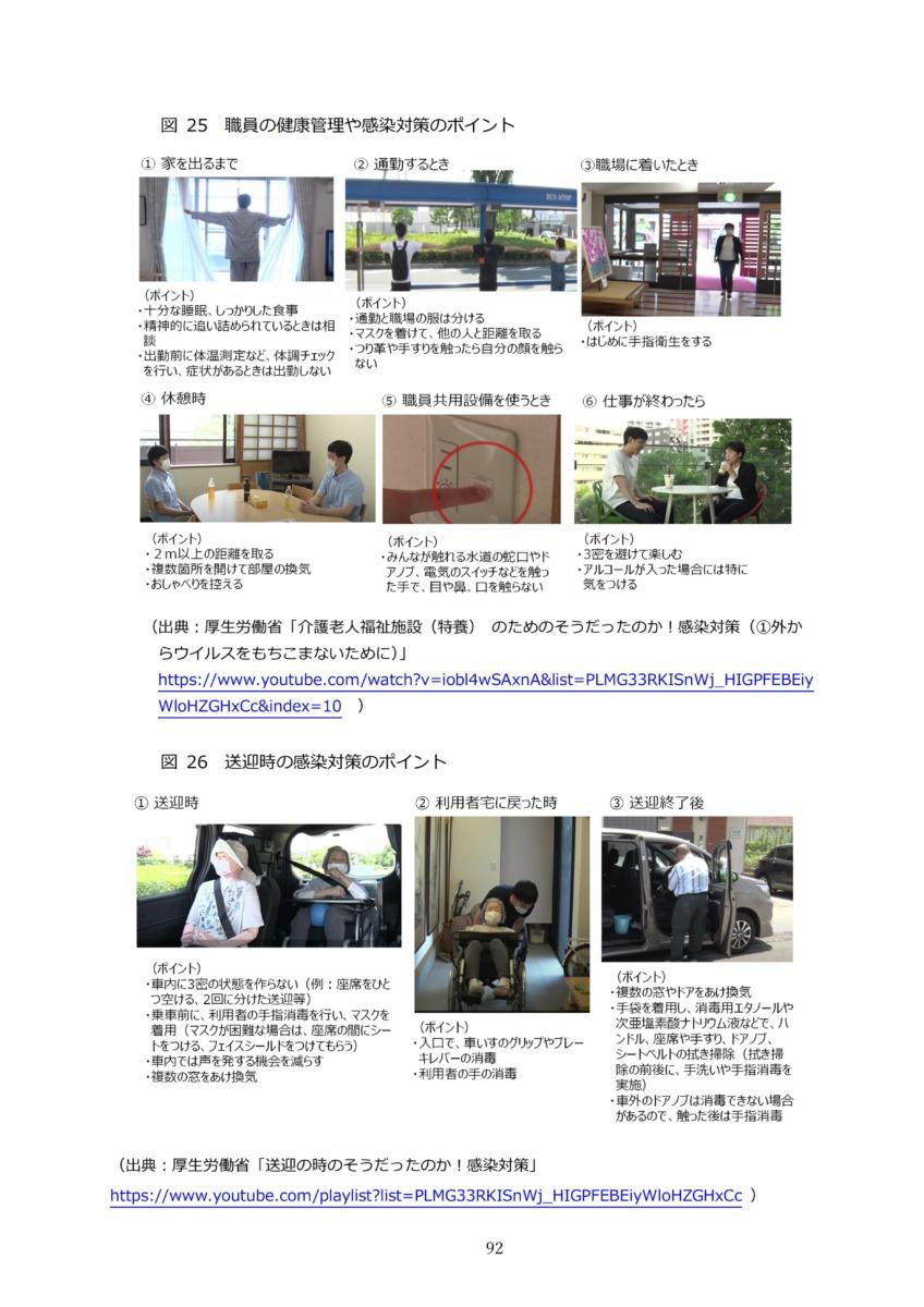 P95 介護現場における感染対策の手引き|厚労省2020/10/1
