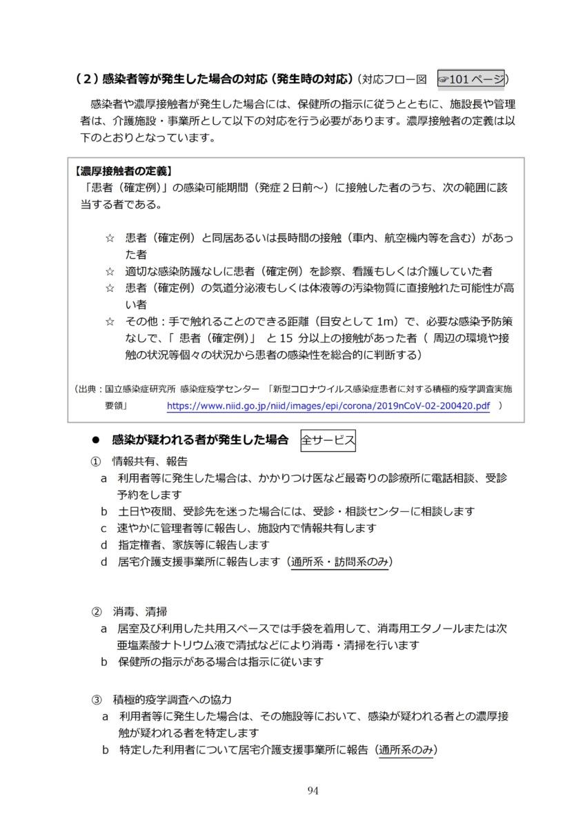 P97 介護現場における感染対策の手引き|厚労省2020/10/1