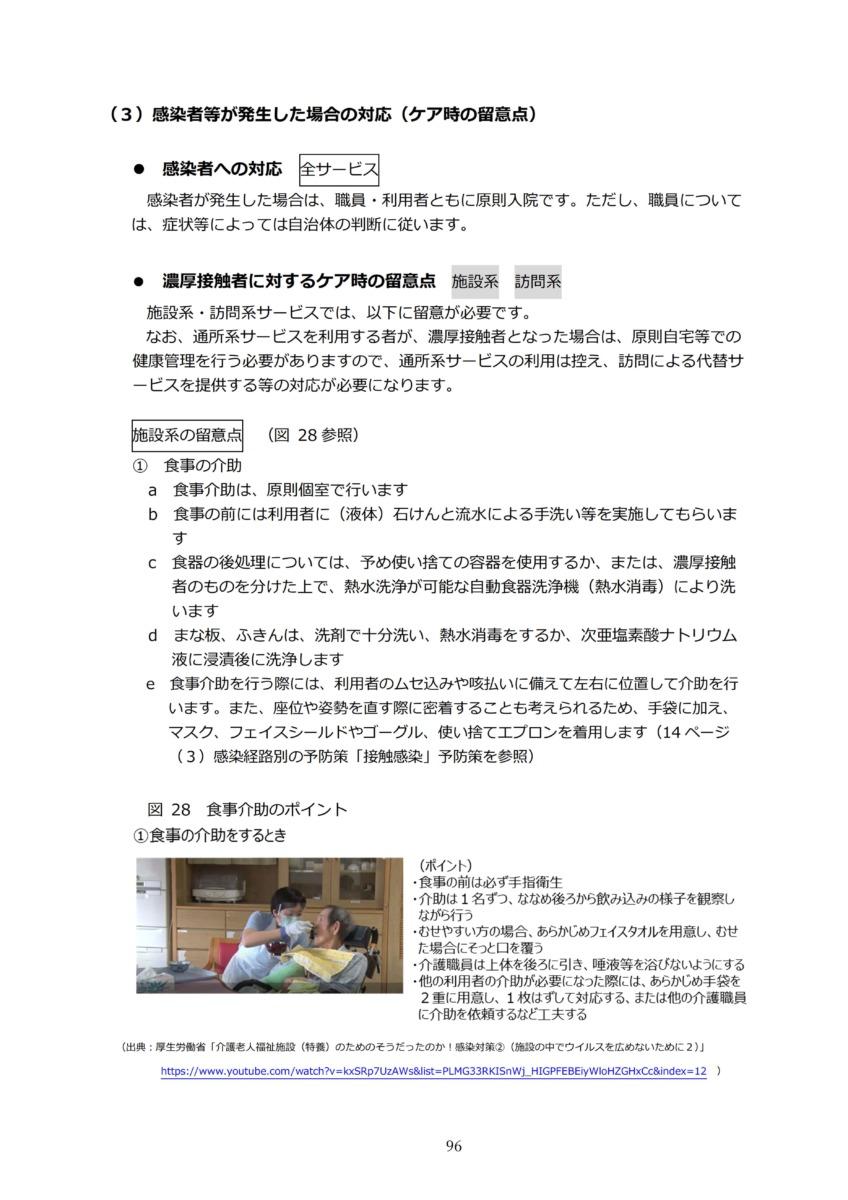 P99 介護現場における感染対策の手引き|厚労省2020/10/1