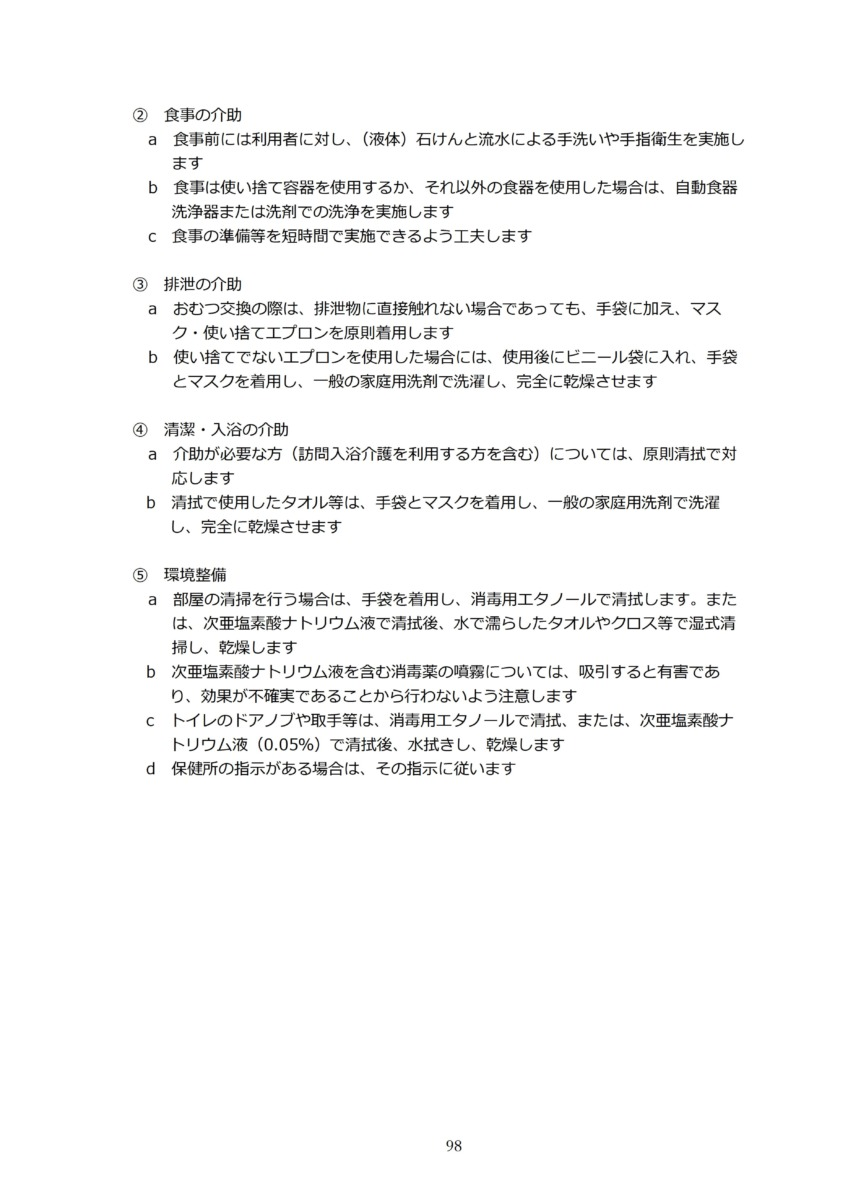 P101 介護現場における感染対策の手引き|厚労省2020/10/1