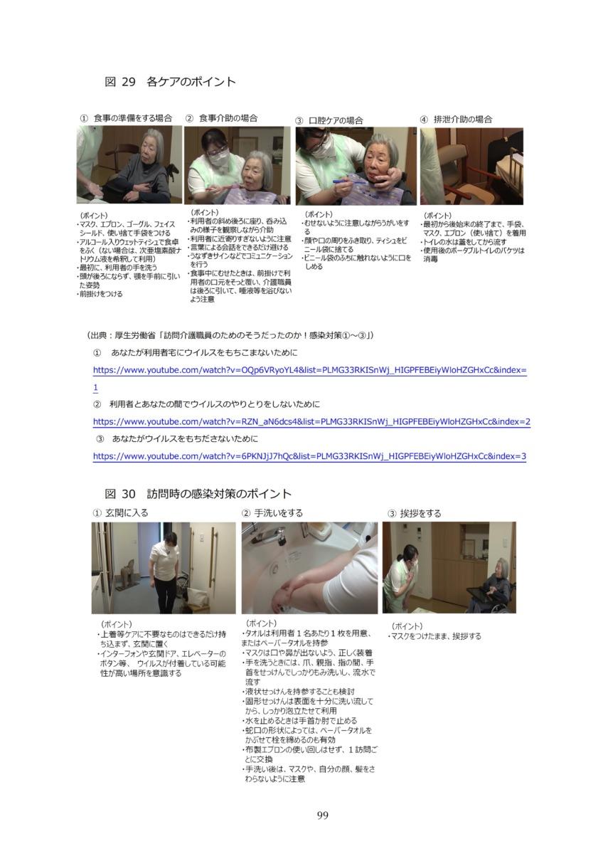 P102 介護現場における感染対策の手引き|厚労省2020/10/1