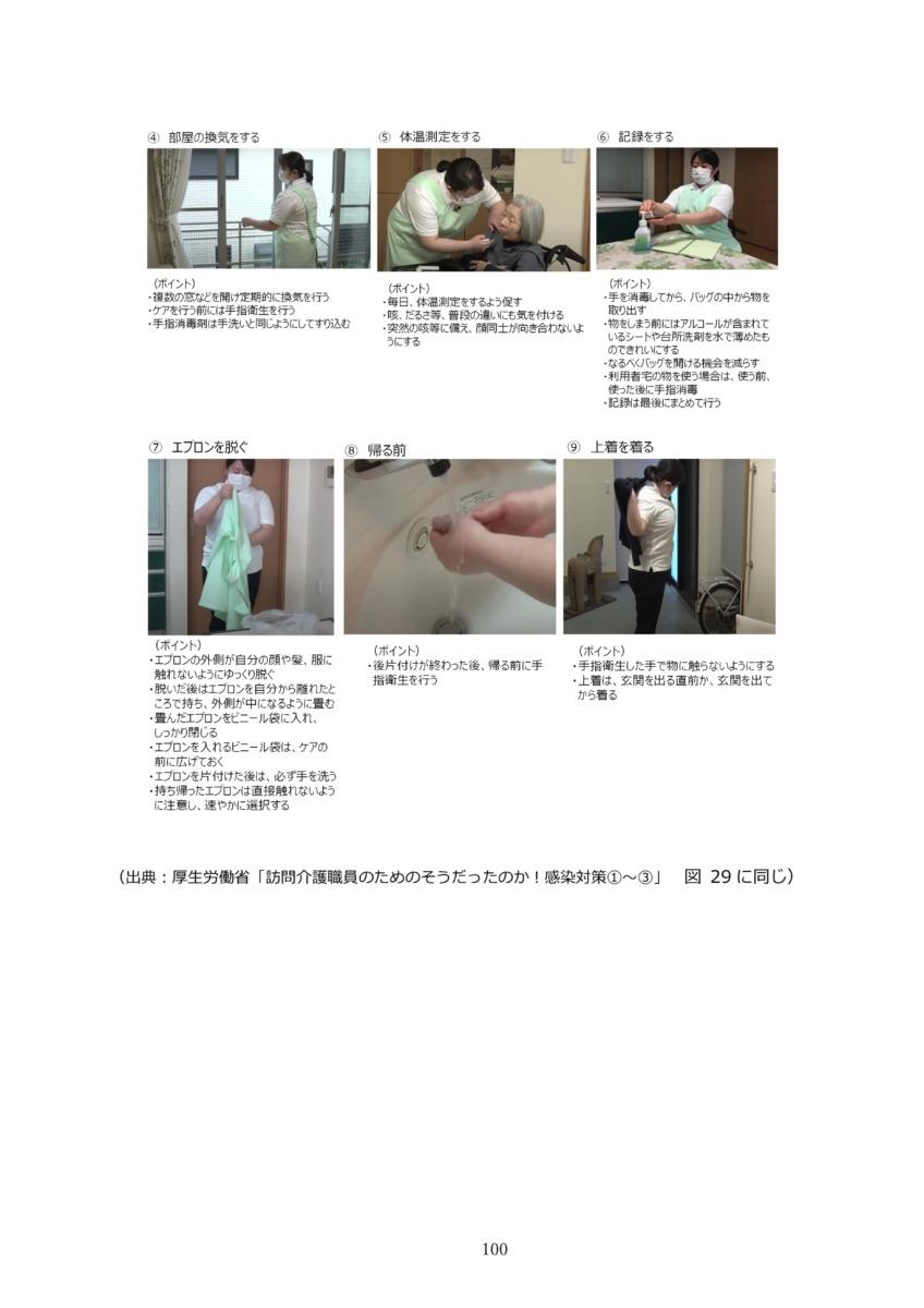 P103 介護現場における感染対策の手引き|厚労省2020/10/1