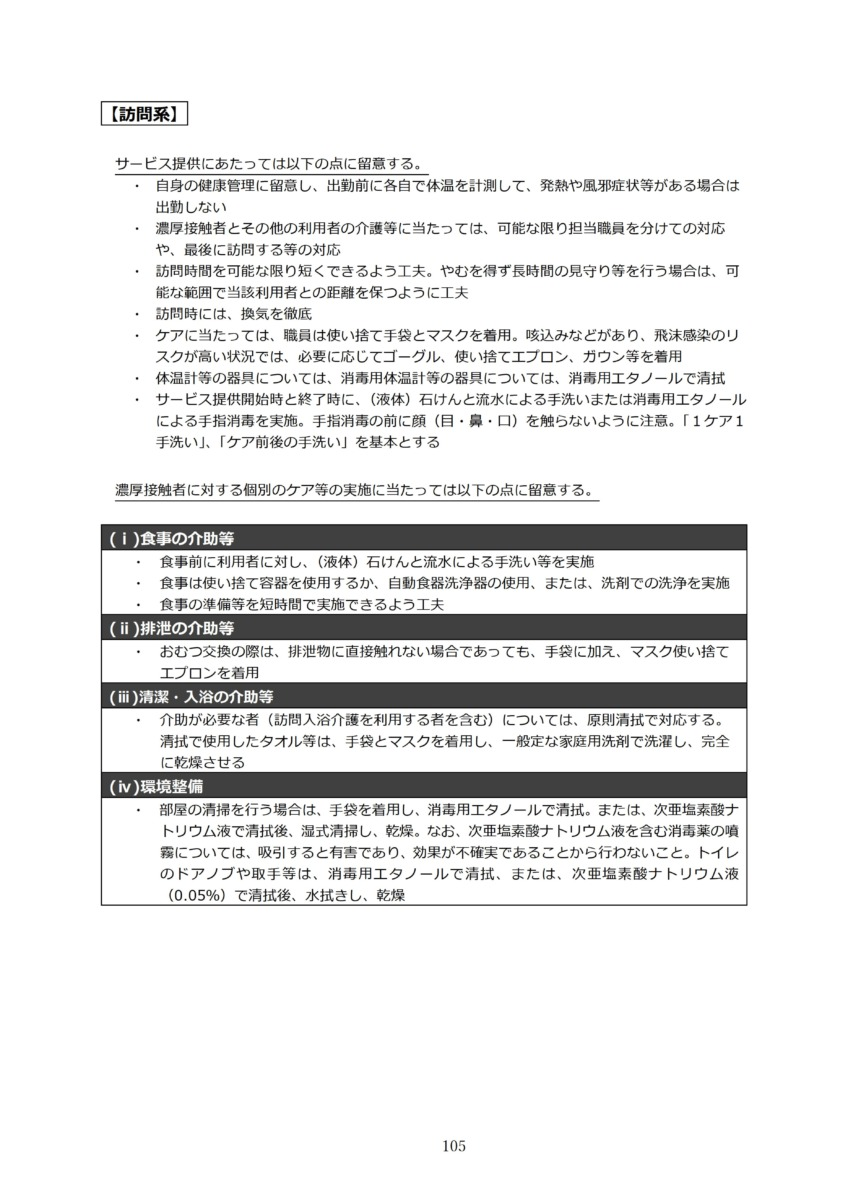 P108 介護現場における感染対策の手引き|厚労省2020/10/1