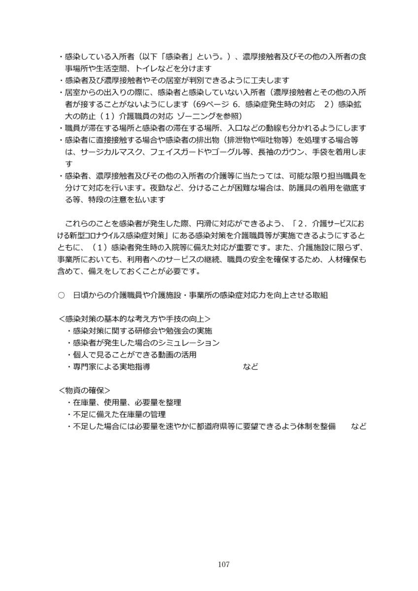 P110 介護現場における感染対策の手引き|厚労省2020/10/1