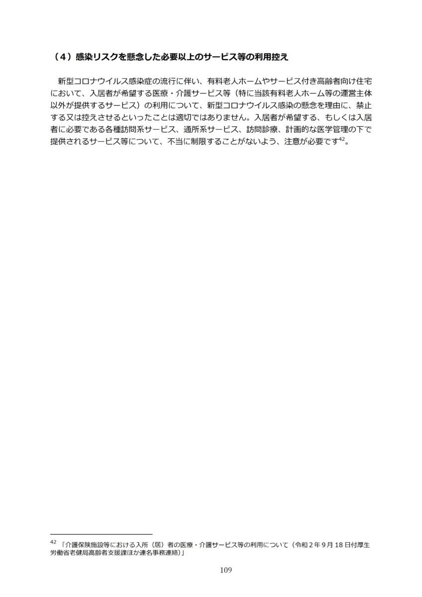 P112 介護現場における感染対策の手引き|厚労省2020/10/1