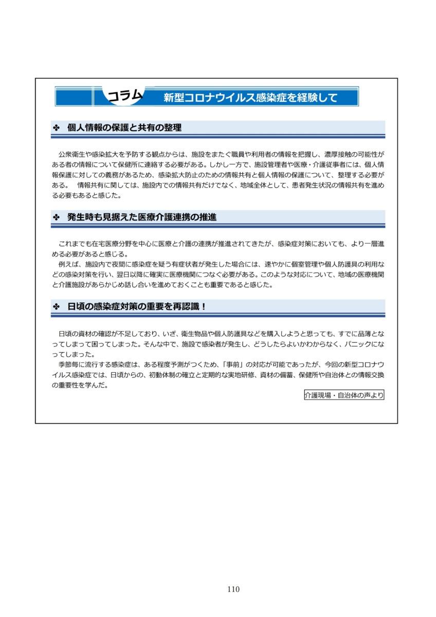 P113 介護現場における感染対策の手引き|厚労省2020/10/1