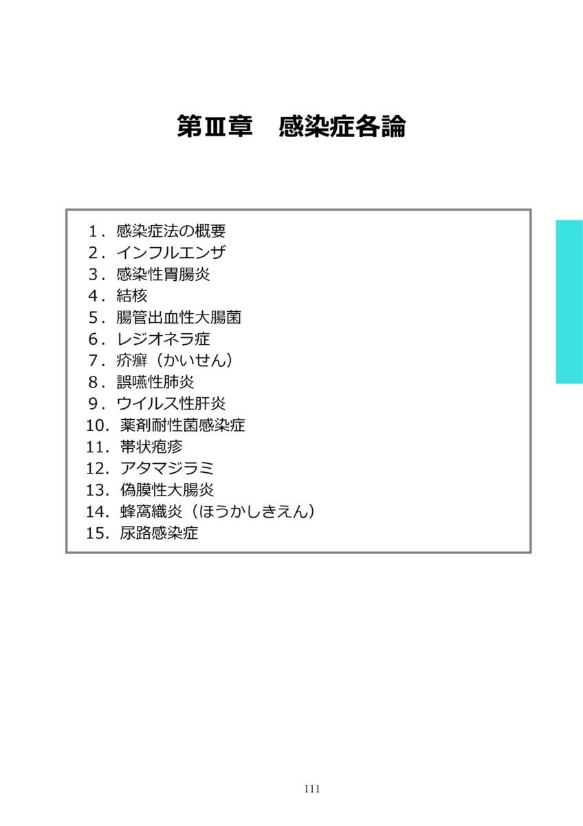 P114 介護現場における感染対策の手引き|厚労省2020/10/1