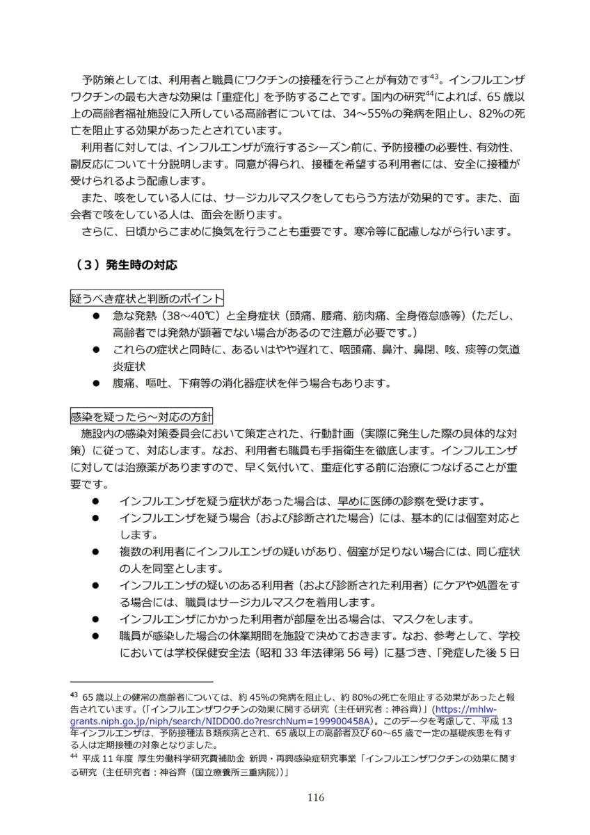 P119 介護現場における感染対策の手引き|厚労省2020/10/1