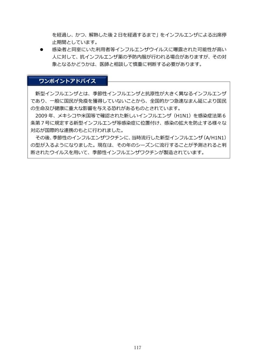 P120 介護現場における感染対策の手引き|厚労省2020/10/1