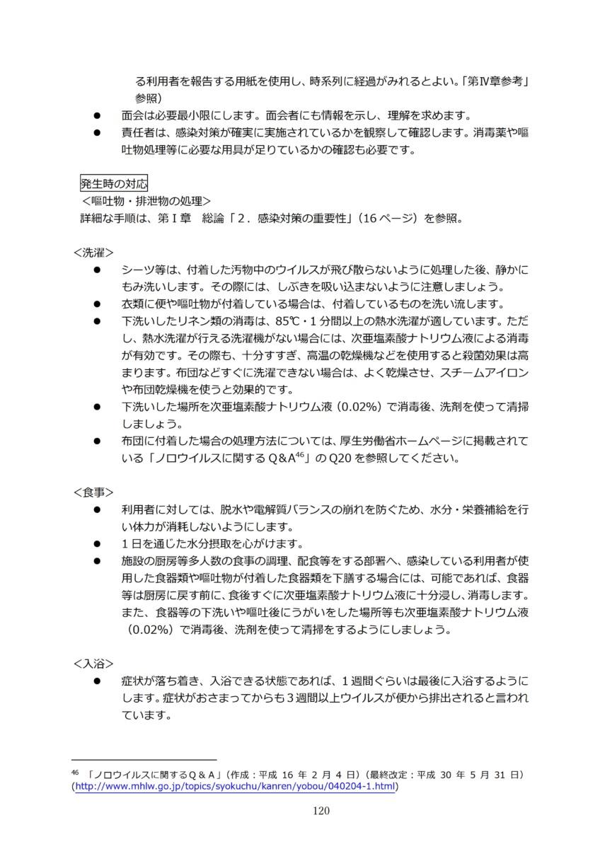 P123 介護現場における感染対策の手引き|厚労省2020/10/1