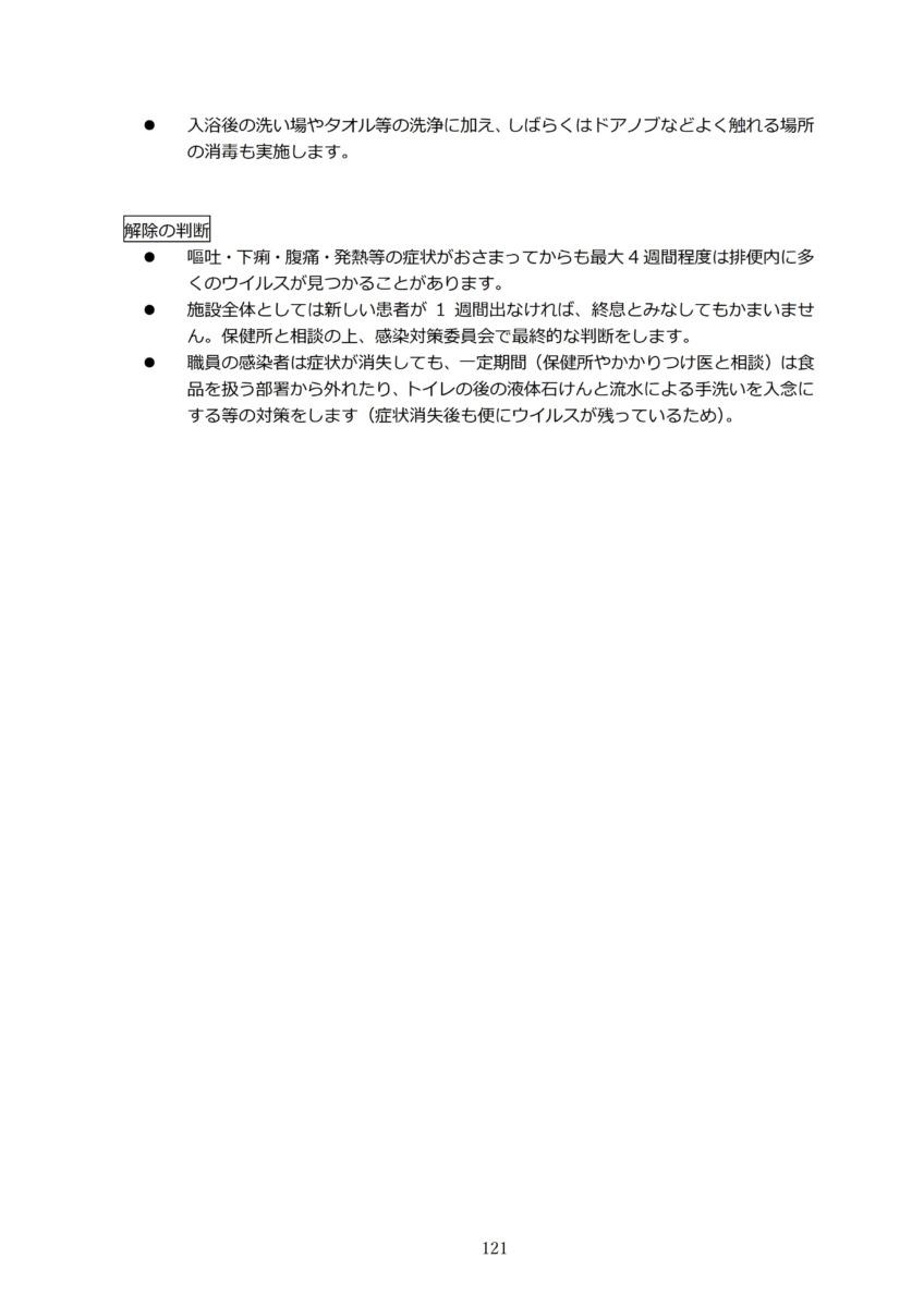 P124 介護現場における感染対策の手引き|厚労省2020/10/1