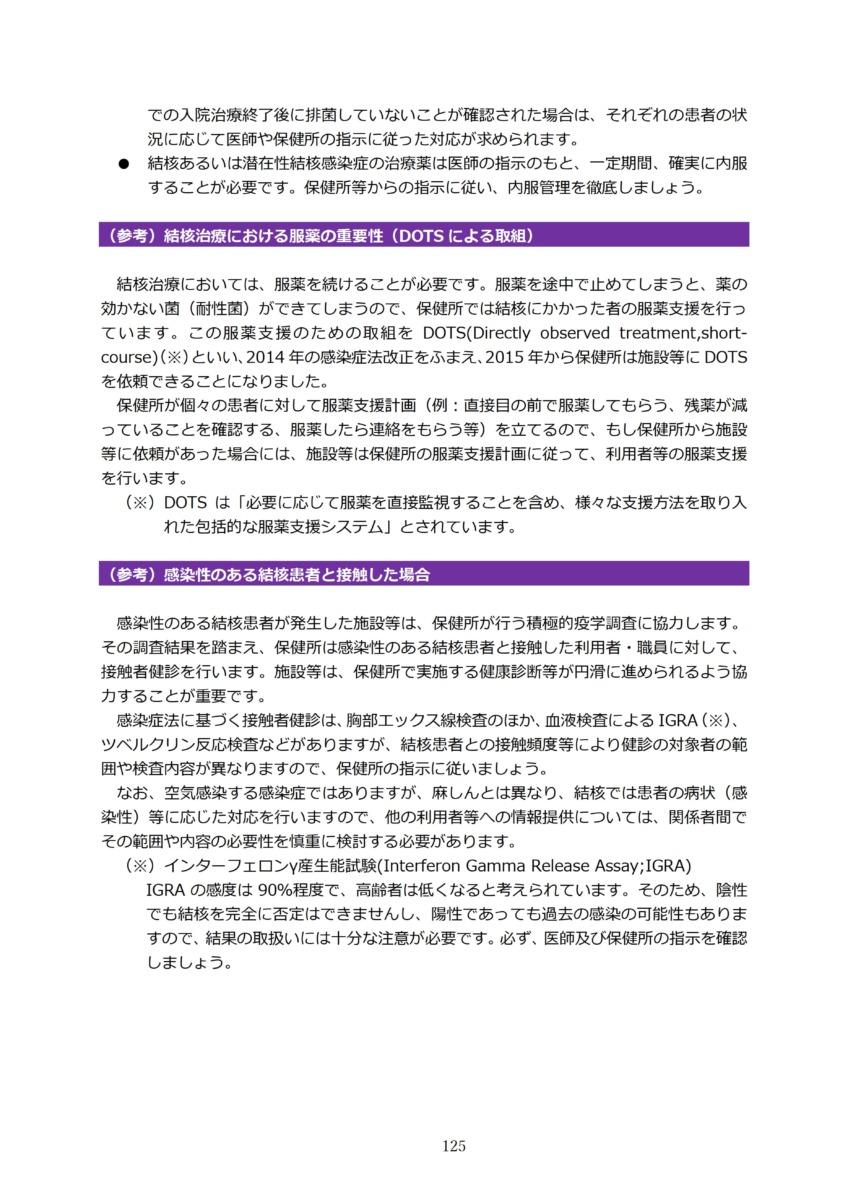 P128 介護現場における感染対策の手引き|厚労省2020/10/1