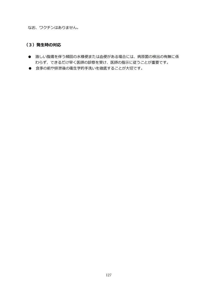 P130 介護現場における感染対策の手引き|厚労省2020/10/1