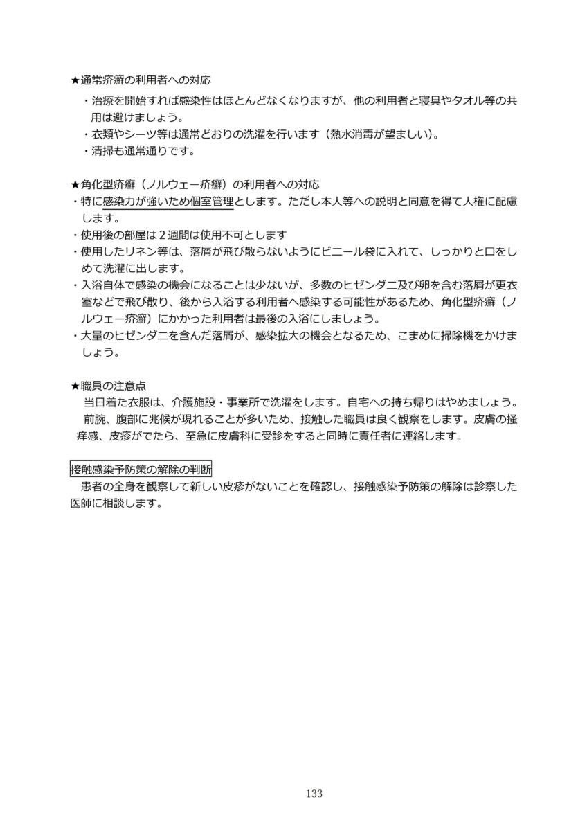 P136 介護現場における感染対策の手引き|厚労省2020/10/1