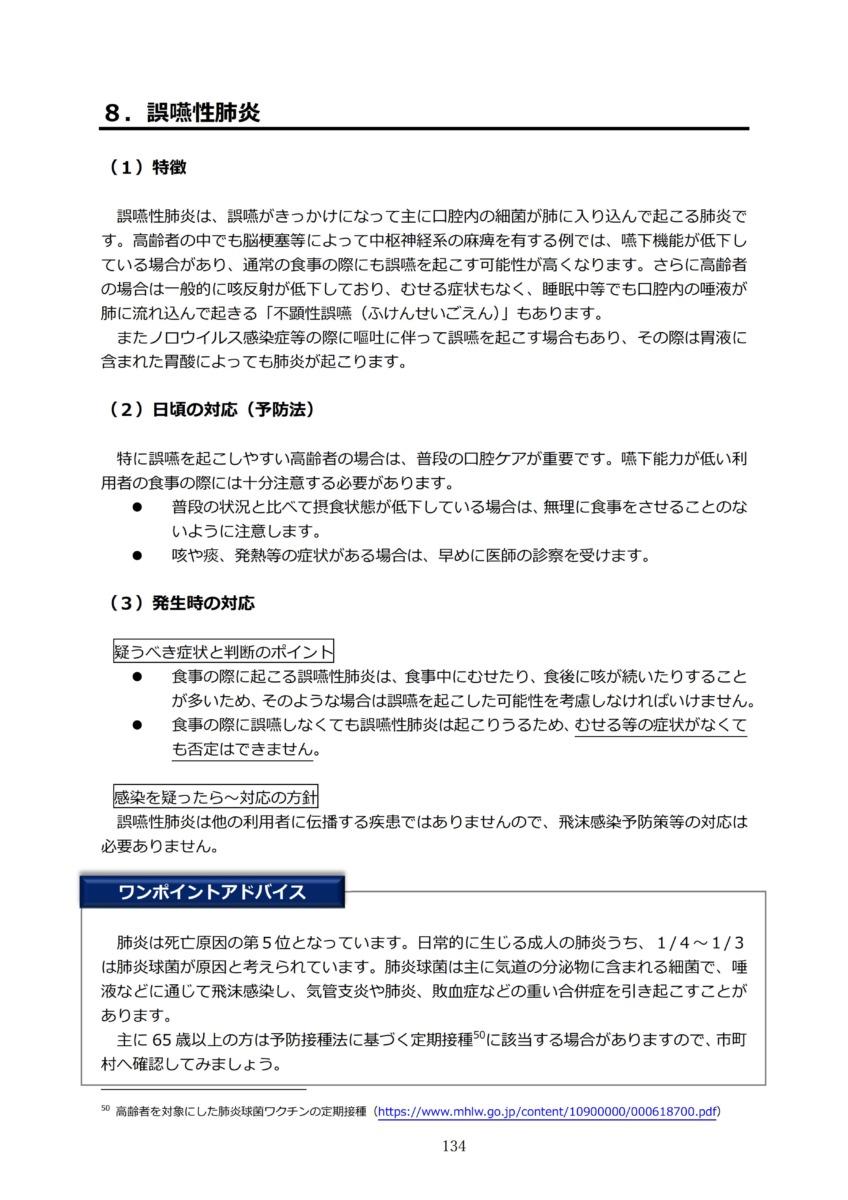 P137 介護現場における感染対策の手引き|厚労省2020/10/1