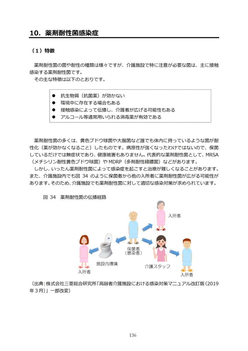 P139 介護現場における感染対策の手引き|厚労省2020/10/1